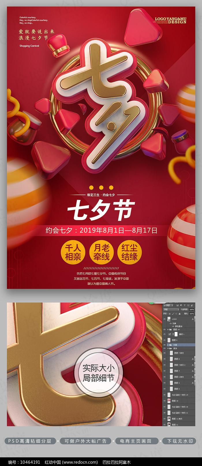 大气红色情人节七夕海报图片