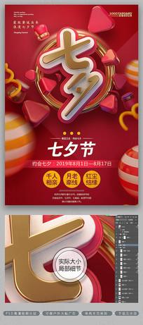 大气红色情人节七夕海报