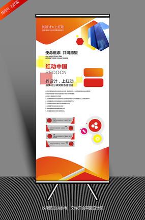 大气红色企业宣传X展架模板