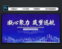 大气蓝色凝心聚力科技会议背景展板