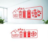 大气企业工会文化墙