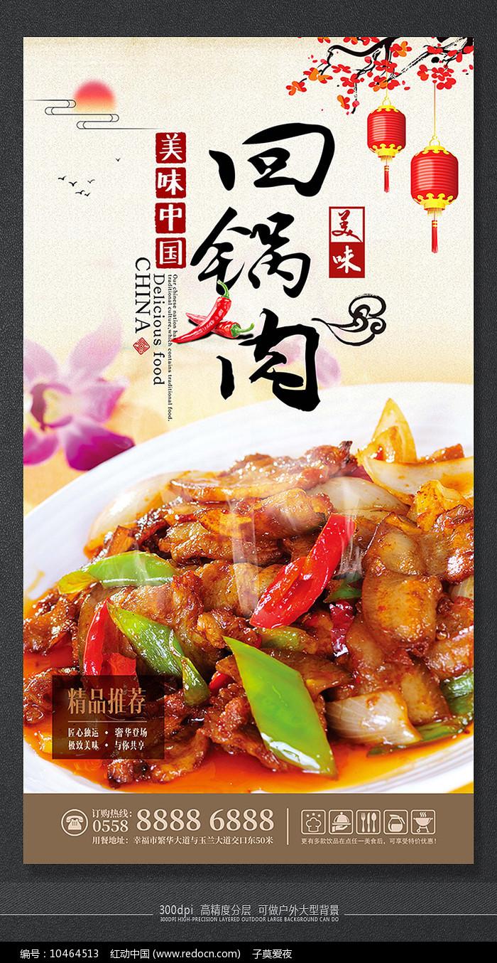 大气中华美食回锅肉餐饮海报图片