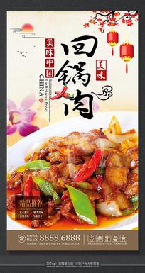 大气中华美食回锅肉餐饮海报