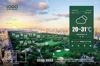 房地产手机天气预报微信海报 AI