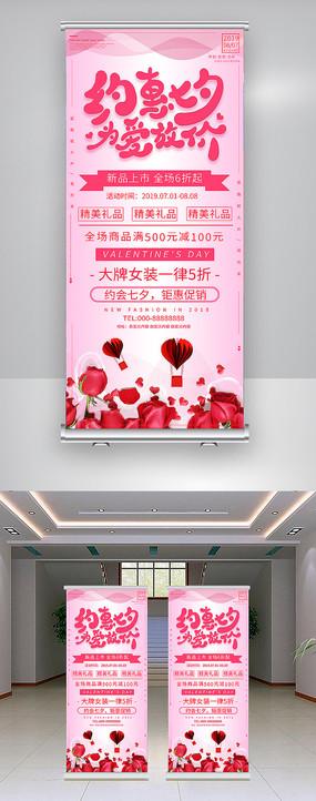粉色七夕情人节展架设计