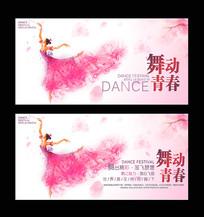 粉色舞蹈社舞蹈宣传展板