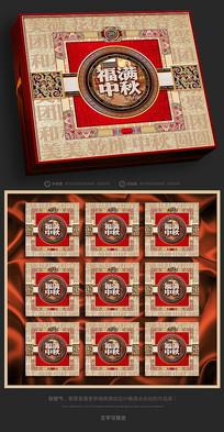 福满中秋八月十五中秋节月饼盒包装