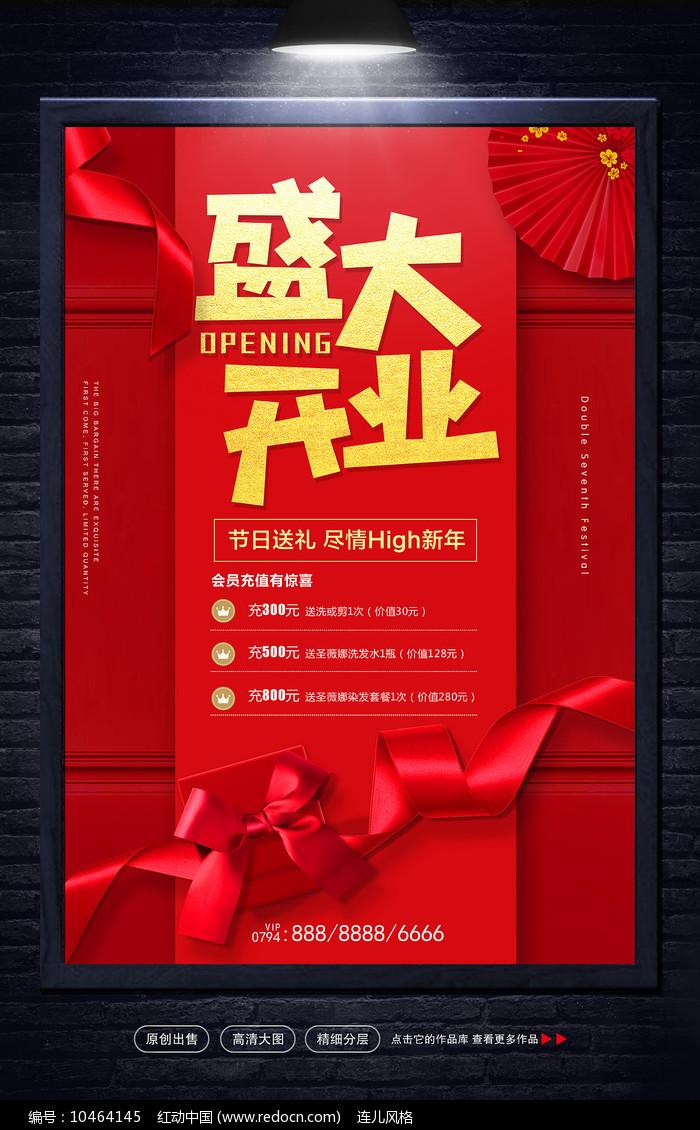 高端红色盛大开业海报图片