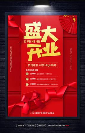 高端红色盛大开业海报