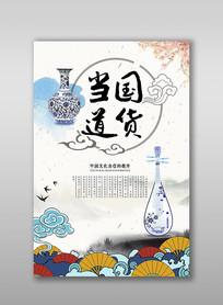 国潮宣传海报设计