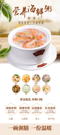 海鲜粥宣传展架