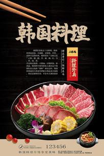韩国料理烤肉海报