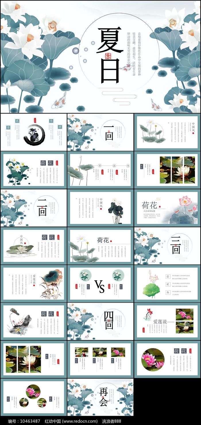 中国风荷花ppt模板图片