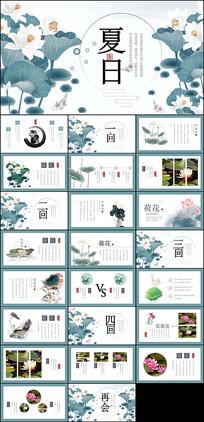 中国风荷花ppt模板