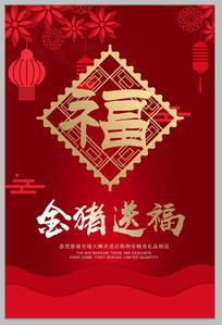 红金猪年送福设计海报