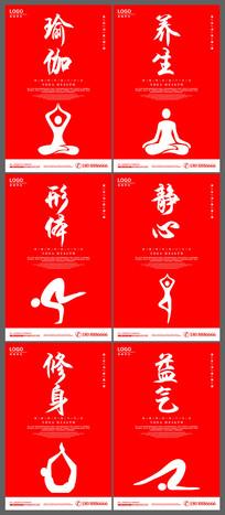 红色创意瑜伽培训班招生展板设计