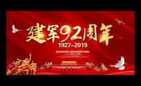 红色大气八一建军节建军92周年展板