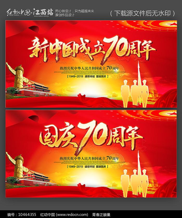 红色大气国庆70周年海报设计图片