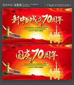 红色大气国庆70周年海报设计