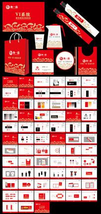 红色高档餐饮vi设计