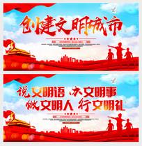 红色建设文明城市标语党建宣传展板