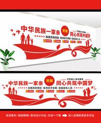 红色民族团结一家亲社区文化墙