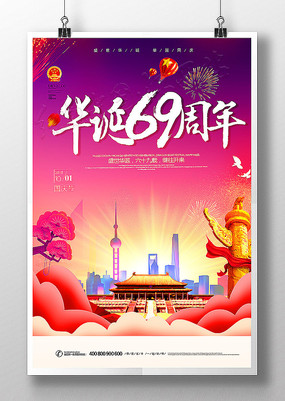 华诞69周年十一国庆节海报