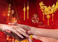 黄金珠宝首饰海报设计