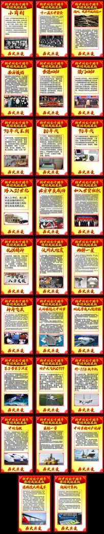 建国70周年辉煌成就宣传展板