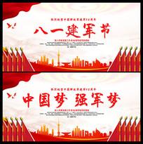 建军节92周年宣传展板