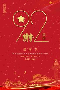 建军节节日宣传海报