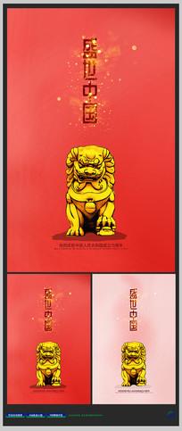 简约大气盛世中国国庆节宣传海报设计