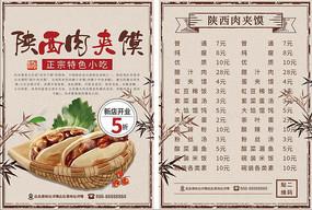 简约复古风陕西美食宣传单