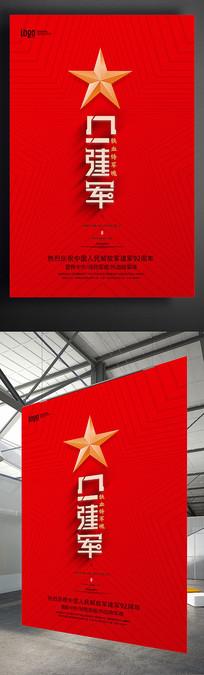简约红色八一建军活动宣传海报