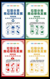简约垃圾分类宣传挂画展板设计