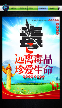 禁毒宣传海报设计