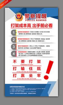 警察提醒不要打架社会治安宣传海报