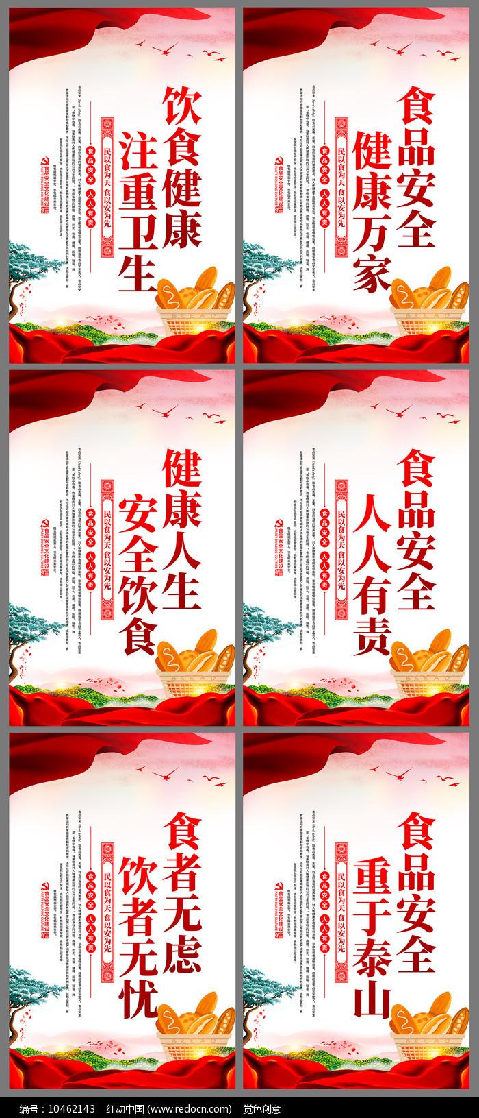 精美食品安全宣传展板设计图片