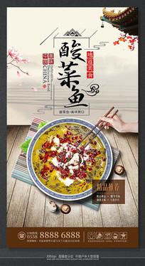 精品大气酸菜鱼美食餐饮海报