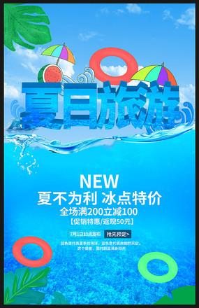 激情夏日旅游商城促销海报