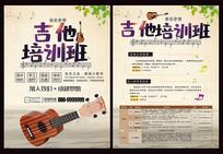 吉他培训单页设计