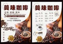 咖啡饮品菜单设计 PSD