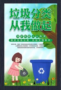 卡通垃圾分类公益海报