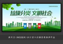 垃圾分类环保公益海报设计