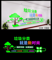 垃圾分类文化墙设计