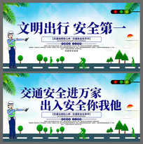 蓝色创意交通安全宣传展板