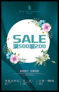 蓝色创意夏季促销宣传海报