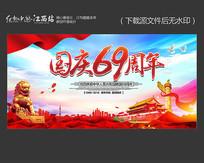 蓝色大气国庆节69周年海报
