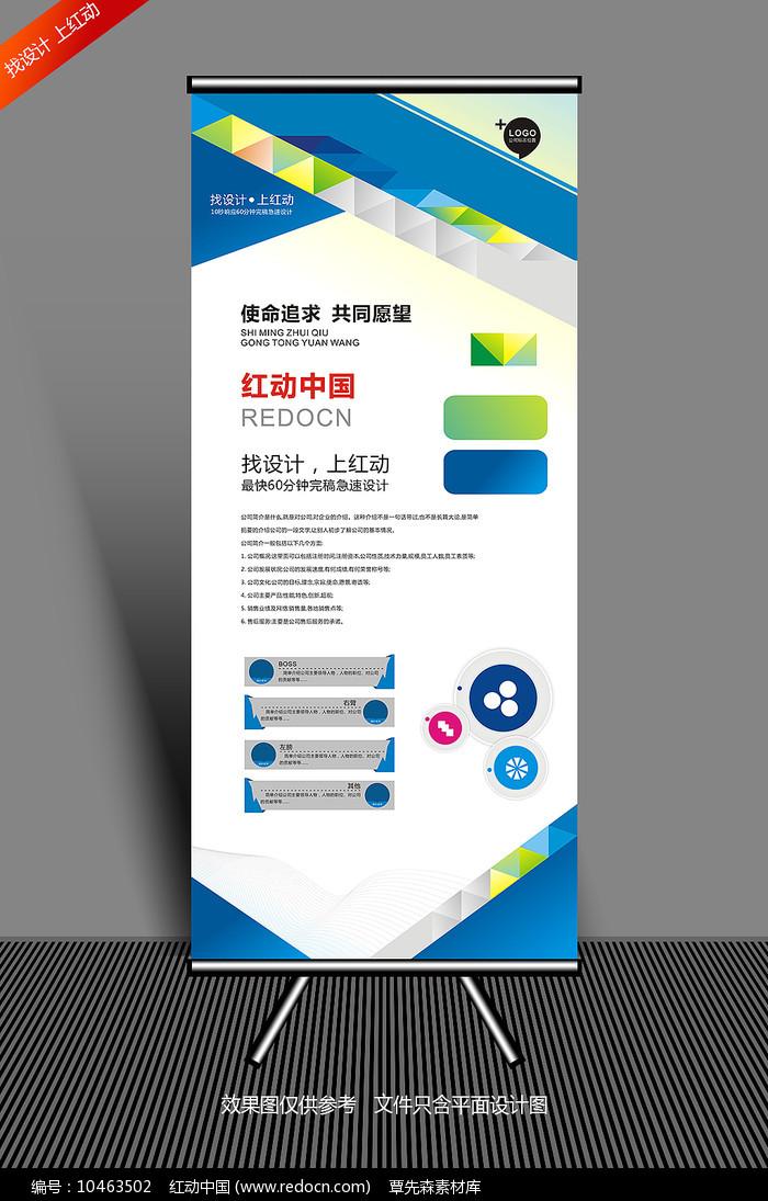 蓝色几何企业宣传X展架模板图片