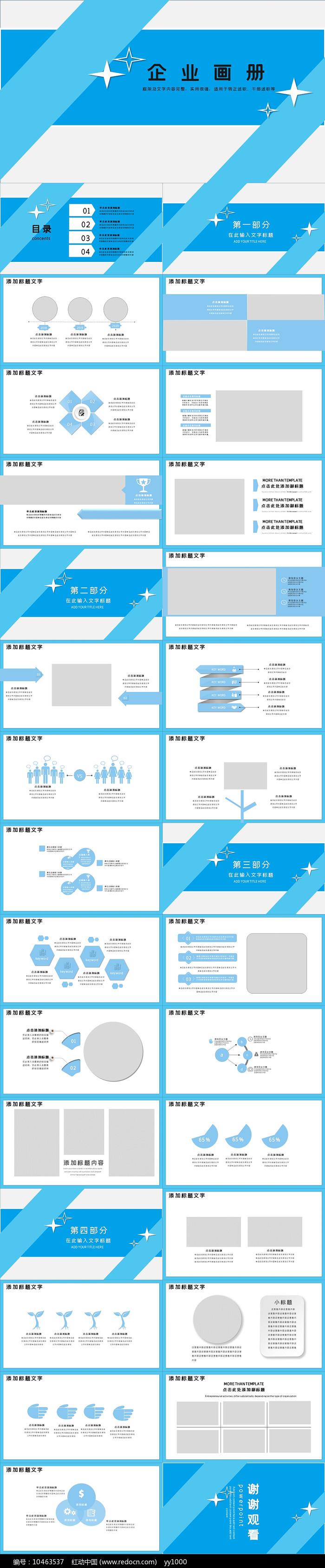 蓝色商务画册PPT模板图片